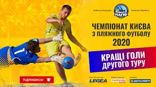 ТОП 10 голів Тур 2 Чемпіонат Києва з пляжного футболу 2020