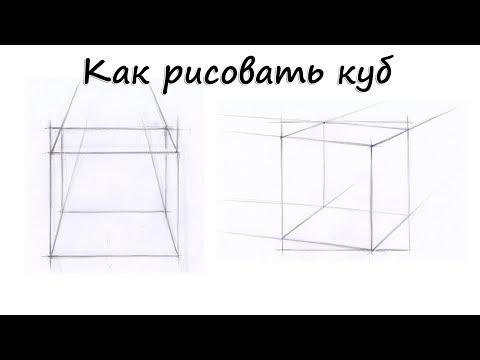 Как рисовать куб поэтапно