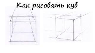 как нарисовать КУБ, как правильно рисовать куб с натуры  перспектива в рисунке