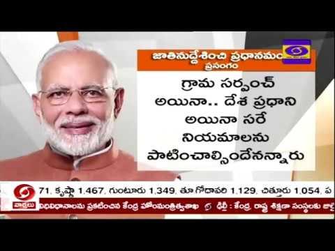 ???? DD News Andhra 7 PM Live News Bulletin 30-06-2020