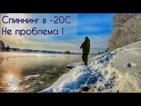 На Спиннинг сквозь лёд Ловля в Мороз -20 C.
