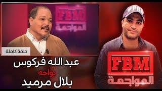 المواجهة FBM : عبد الله فركوس في مواجهة بلال مرميد
