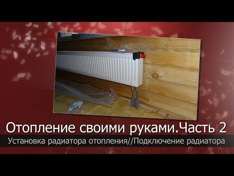 Отопление своими руками. Часть 2//Установка радиатора отопления//Подключение радиатора