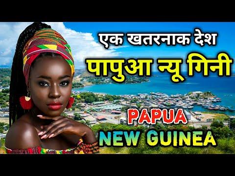 पापुआ न्यू गिनी सबसे खतरनाक देश // Amazing Facts About Papua New Guinea in Hindi