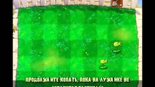 видео прохождения игры растения против зомби 2  ели 3 часть не помню(не помню какая 3 2 часть., 2014-02-16T13:04:29.000Z)