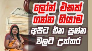 ලෝන් එකක් ගන්න ගියාම අපිට එන ප්රශ්න වලට උත්තර | Piyum Vila | 27 - 10 - 2020 | Siyatha TV. Thumbnail