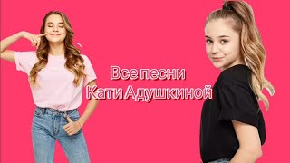 [Mr.Broddu] Все песни Кати Адушкиной!!