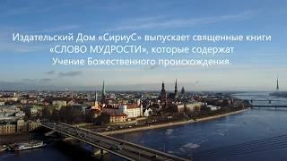 Поздравление из Латвии к 10-летию Издательского Дома ''СириуС''.