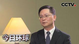 [今日环球] 专访特区政府创新及科技局局长 国安立法为香港社会稳定发展保驾护航 | CCTV中文国际
