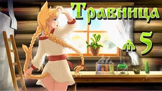 Травница (The Herbalist) - (05) - Игривые щупальца и Кошачьи ушки