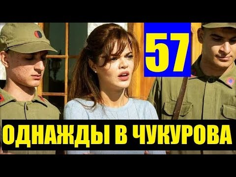 ОДНАЖДЫ В ЧУКУРОВА 57СЕРИЯ РУССКАЯ ОЗВУЧКА. Анонс и дата выхода