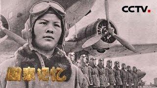 《国家记忆》 20190729 新中国首批女飞行员 雏鹰诞生| CCTV中文国际