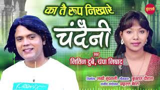 Ka Tai Rup Nikhare Chandini - का तै रूप निखारे चांदनी    Nitin Dubey    Champa Nishad    Audio Song