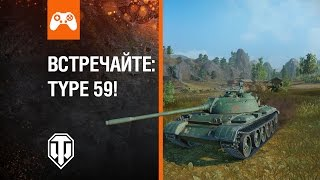 World of Tanks Console: встречайте Type 59!