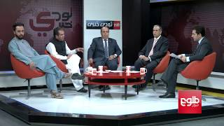 TAWDE KHABARE: Three Years of NUG Discussed / تودی خبری: حکومت وحدت ملی سه ساله شد
