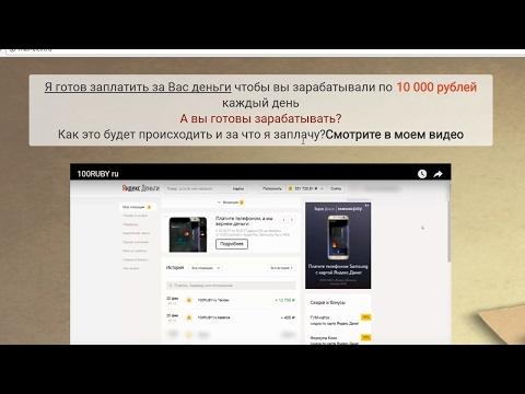 Максим Ельцин с предложением зарабатывать по 10 000 рублей на 100RUBY.ru. Честный отзыв.