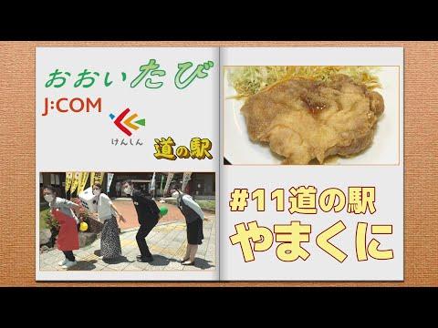 #11 道の駅 やまくに × けんしん耶馬渓支店