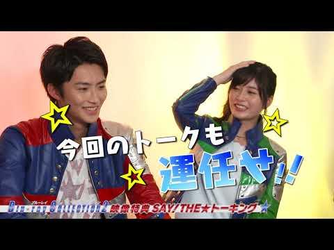 TVシリーズ「宇宙戦隊キュウレンジャー Blu-ray COLLECTION 2」PR