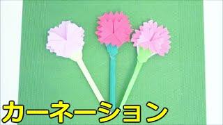 母の日折り紙「カーネーション」の折り方をご紹介♪ 何色か作って花束の...
