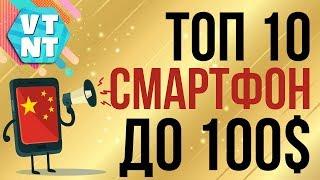 ТОП 10 Достойных смартфонов за $100 с Китая