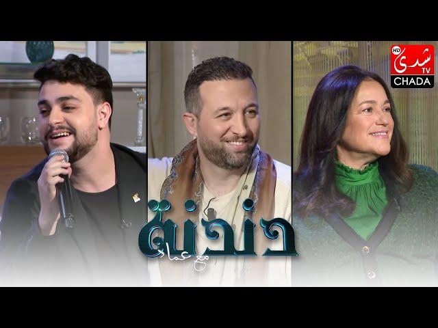 دندنة مع عماد : رياض العمر، مديحة بناني و محمد نصري - الحلقة الكاملة