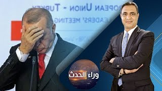 برنامج وراء الحدث | الليرة التركية وسياسات أردوغان | حلقة 2018.08.11