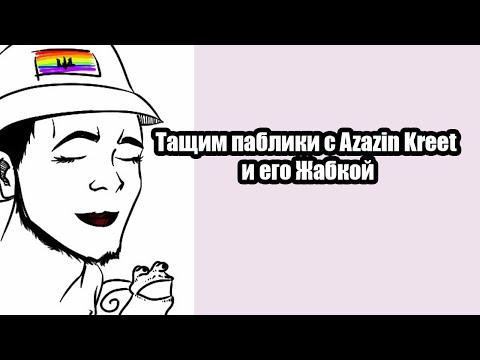 видео: Тащим паблик с azazin kreet # 2  [Аппарат]