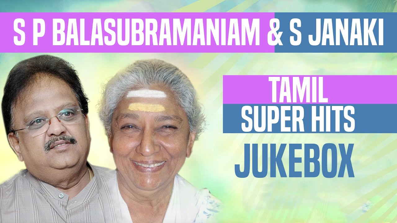 S P Balasubramaniam & S Janaki Tamil Super Hits Jukebox