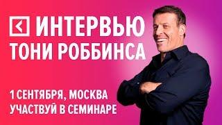 Интервью Тони Роббинса | Первый семинар в России | 1 сентября 2018 | Университет СИНЕРГИЯ thumbnail