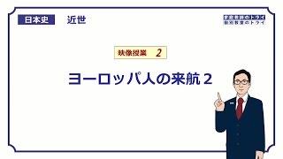 【日本史】 近世2 ヨーロッパ人の来航2 (14分)