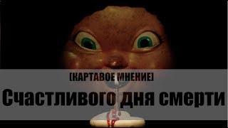 [КАРТАВОЕ МНЕНИЕ]-Счастливого дня смерти (ужасно плохо_