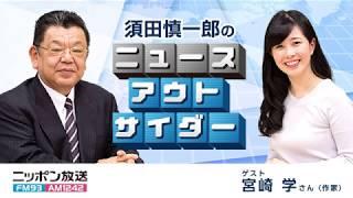 須田慎一郎のニュースアウトサイダー 第33回 2018年4月15日放送分 ゲスト:作家 宮崎学さん