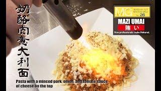 10月28日にアップロードした動画です。昨日間違えて削除してしまったので、再アップさせて頂きます。 Pasta with a minced pork, onion, and tomato sauceof cheese on ...