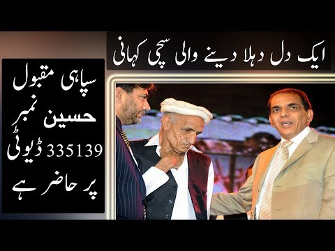 Life Story Of Sipahi Maqbool Hussain 335139 | Urdu / Hindi