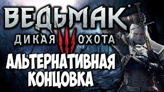 Ведьмак 3: Дикая Охота [Witcher 3] - Альтернативная концовка