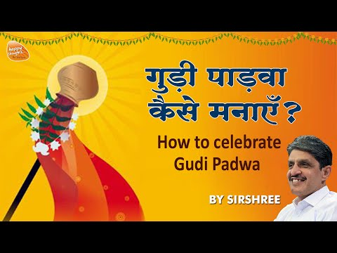 [Hindi] How to Celebrate Gudi Padwa (गुडी पाडवा कैसे मनाएं) by Sirshree
