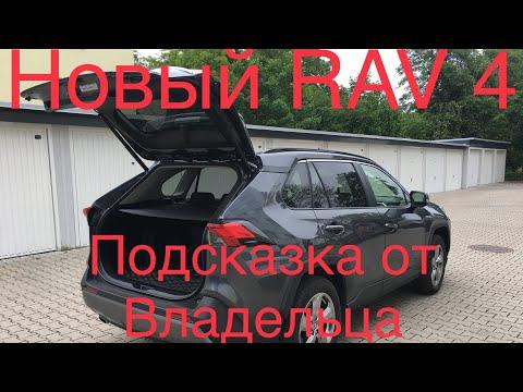 Подсказка Toyota Rav 4 Hybrid где расположен аккумулятор#ТойотаРав4#ToyotaRav4Hybrid#обзорRav4#ХА50#