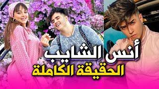 حقيقة انس الشايب وزواجه من بيسان اسماعيل ؟!! 💍🧡