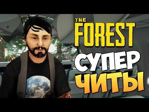 The Forest - Читы! Время Дикого Угара!