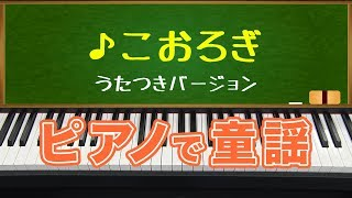 こおろぎ(Cricket)歌つきバージョン/ピアノで童謡/japanese children's song
