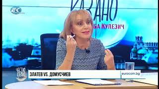 ✔️ 103 Илиан Василев Видимото и невидимото във войната между олигарсите К. Домусчиев и В. Златев