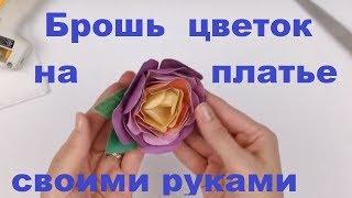 Брошь цветок на платье своими руками