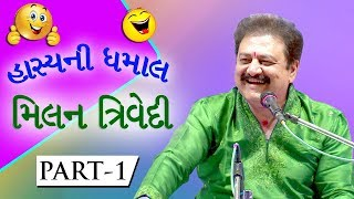 Hasya Ni Dhamaal : Milan Trivedi Part 1 - Funny Gujarati Jokes 2017 - Dayro - Gujarati Comedy Video