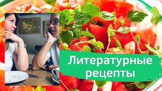Готовим по книге «Жареные зеленые помидоры в кафе «Полустанок»