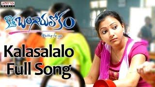 Kalasalalo Full Song    Kothabangarulokam Movie    Varun Sandesh, Swetha Basu Prasad