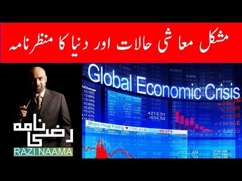 Rizwan Razi: Global Economic Crisis and Pakistan | Razi Naama | Rizwan