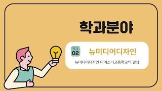 2020 마포진로박람회 [학과-02]뉴미디어디자인