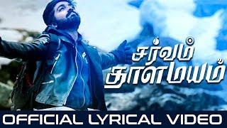 Sarvam ThaalaMayam – Lyrical Video Reaction | A R Rahman | GV Prakash