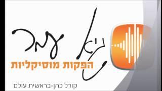 שיר בת מצווה - קורל כהן - בראשית עולם