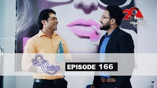 Neela Pabalu | Episode 166 | 28th December 2018 | Sirasa TV Thumbnail